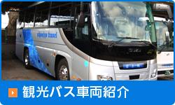 観光バス車両紹介