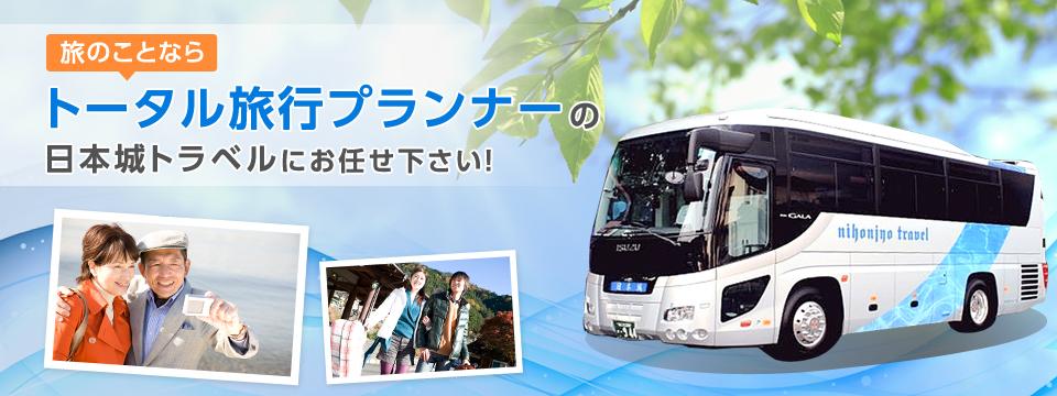 旅のことなら「トータル旅行プランナー」の日本城トラベルにお任せ下さい!